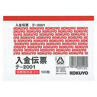 コクヨ 入金伝票 消費税科目入り B7 テ-2001N 1袋(20冊入)