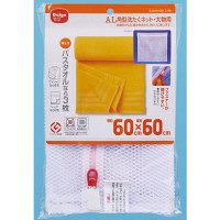 AL 角型洗たくネット 大物用 2個 ダイヤコーポレーション (取寄品)