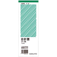 コクヨ 日計票緑刷り別寸タテ型白上質紙100枚 テ-18 1袋(20冊入)