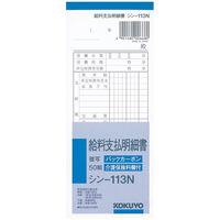コクヨ BC複写給料支払明細書50組 シン-113N 1袋(10冊入)