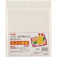 天ぷら敷紙 梅 50枚 10個 ボンスター販売 (取寄品)