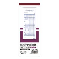 アピカ 給料支払明細書 DK406 1袋(10冊入)
