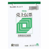 アピカ 売上伝票(B7) タン-21T 1袋(20冊入)