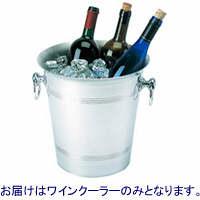 ワインクーラービッグ 7.7L アルミ 7510400 (取寄品)