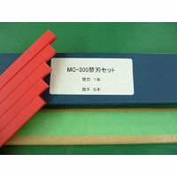 マイツコーポレーション MC-300用替刃セット 刃・受木 MC300KAEBA 1セット(刃1本+受木5本入) (直送品)