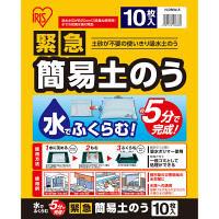 アイリスオーヤマ 緊急簡易土のう H-DMW-5(502891) 1箱(100枚入)
