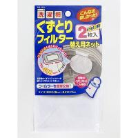 くずとりフィルター替え用ネット2P 台紙付 3個 東和産業 (取寄品)