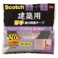 3M スコッチ(R) 建築用厚手強力両面テープ 1.0mm厚 幅20mm×10m巻 PBA-20 1箱(10巻入) スリーエム ジャパン