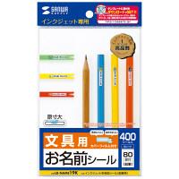 サンワサプライ インクジェットお名前シール(鉛筆) 20×3mm(カバーフィルム:24×7mm) LB-NAME19K 1枚
