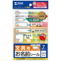 サンワサプライ インクジェットお名前シール(いろいろセット) 7種類のラベルセット LB-NAME23K 1枚