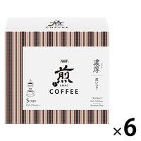 【ドリップコーヒー】AGF 〈煎〉 レギュラー・コーヒー 上乗せドリップ 香醇濃味 1セット(30袋:5袋入×6箱)