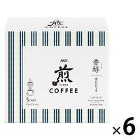 【ドリップコーヒー】AGF 煎 レギュラー・コーヒー 上乗せドリップ 淡麗澄味珈琲 1セット(6箱×5袋入)