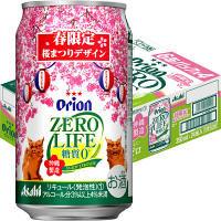 【数量限定】オリオンゼロライフ 春限定 桜まつりデザイン 350ml 24缶