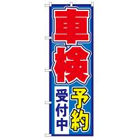 のぼり屋工房 のぼり 「車検予約受付中」 1491 (取寄品)