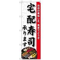 のぼり屋工房 のぼり 「宅配寿司承ります お店の美味しさ、食卓でどうぞ」 1719(取寄品)
