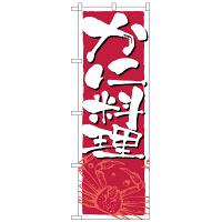 のぼり屋工房 のぼり 「かに料理」 2135(取寄品)