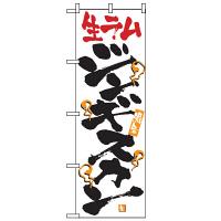 のぼり屋工房 のぼり 「生ラムジンギスカン」 2348(取寄品)