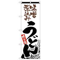 のぼり屋工房 のぼり 「味噌煮込みうどん」 2416(取寄品)