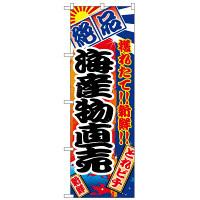 のぼり屋工房 のぼり 「海産物直売」 2684(取寄品)