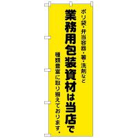 のぼり屋工房 のぼり 「業務用包装資材は当店で」 2714(取寄品)