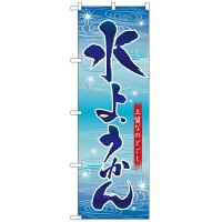 のぼり屋工房 のぼり 「水ようかん」 2750(取寄品)