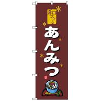 のぼり屋工房 のぼり 「あんみつ」 2760(取寄品)