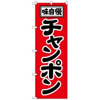 のぼり屋工房 のぼり 「チャンポン」 2769(取寄品)