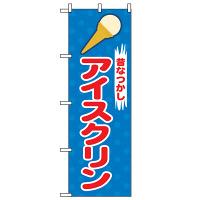 のぼり屋工房 のぼり 「アイスクリン」 2827(取寄品)