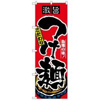 のぼり屋工房 のぼり 「つけ麺」 2844(取寄品)