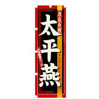 のぼり屋工房 のぼり 太平燕 3133 (取寄品)