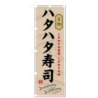 のぼり屋工房 のぼり 「ハタハタ寿司 名物」 3177(取寄品)