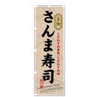 のぼり屋工房 のぼり 「さんま寿司 名物」 3179(取寄品)