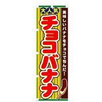 のぼり屋工房 のぼり 「チョコバナナ」 3280(取寄品)