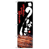 のぼり屋工房 のぼり 「うなぎ」 4609(取寄品)