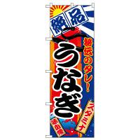のぼり屋工房 のぼり 「うなぎ 絶品」 5025(取寄品)