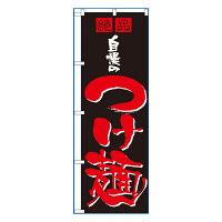 のぼり屋工房 のぼり 「自慢のつけ麺」 8081(取寄品)