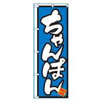 のぼり屋工房 のぼり 「ちゃんぽん」 8088(取寄品)
