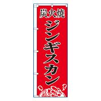 のぼり屋工房 のぼり 「炭火焼ジンギスカン」 8135(取寄品)