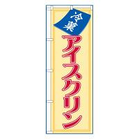 のぼり屋工房 のぼり 「冷菓アイスクリン」 8206(取寄品)