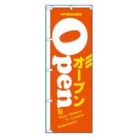 のぼり屋工房 のぼり 「Open ウエルカムオープン」 オレンジ 8222(取寄品)