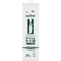 日本サニパック とってつき かさ袋 折りたたみ傘用 半透明 P99C 1冊(100枚)