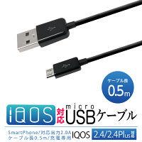 オズマ IQOS充電専用ケーブル0.5Mブラック IQ-UC05K