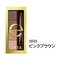 サナ excel(エクセル) スタイリングパウダーアイブロウ SE03(ピンクブラウン) 常盤薬品工業