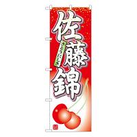 のぼり屋工房 のぼり 「佐藤錦」 7400(取寄品)