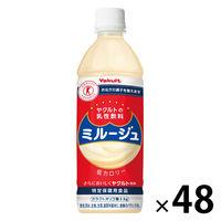 【トクホ・特保】ヤクルト ミルージュ 500ml 1セット(48本)