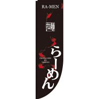 のぼり屋工房 Rのぼり 「らーめん RA-MEN 拉麺」 棒袋タイプ 21287(取寄品)
