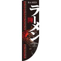 のぼり屋工房 Rのぼり 「らーめん RA-MEN 拉麺」 棒袋タイプ 21289(取寄品)