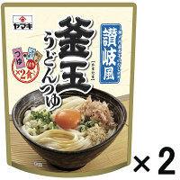 【アウトレット】ヤマキ 讃岐風釜玉うどんつゆ 1セット(2食×2袋)