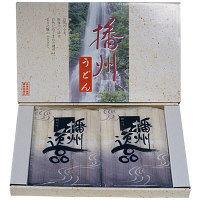 マルツネ 播州逸品うどん 1箱(1kg:100g×10把)