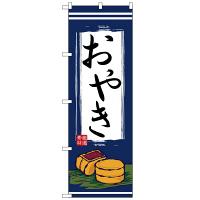 のぼり屋工房 のぼり 「おやき」 2701(取寄品)